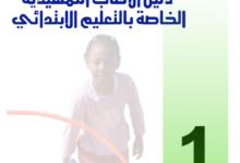 Photo of كتاب : دليل الألعاب التمهيدية الخاصة بالتعليم الابتدائي السنة الأولى