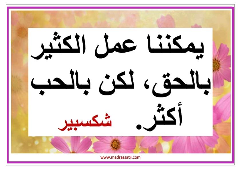 al3amal madrassatii com_001
