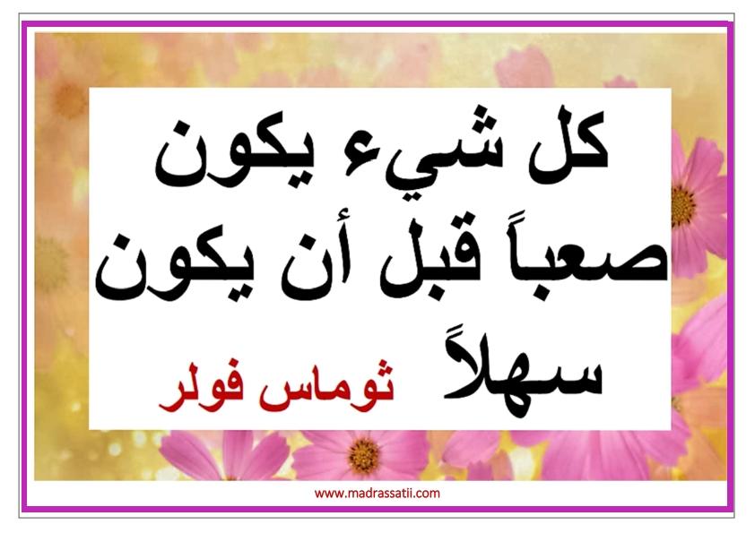 al3amal madrassatii com_002