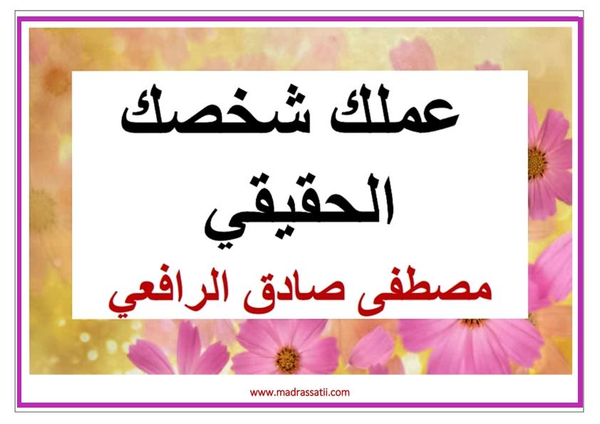 al3amal madrassatii com_003