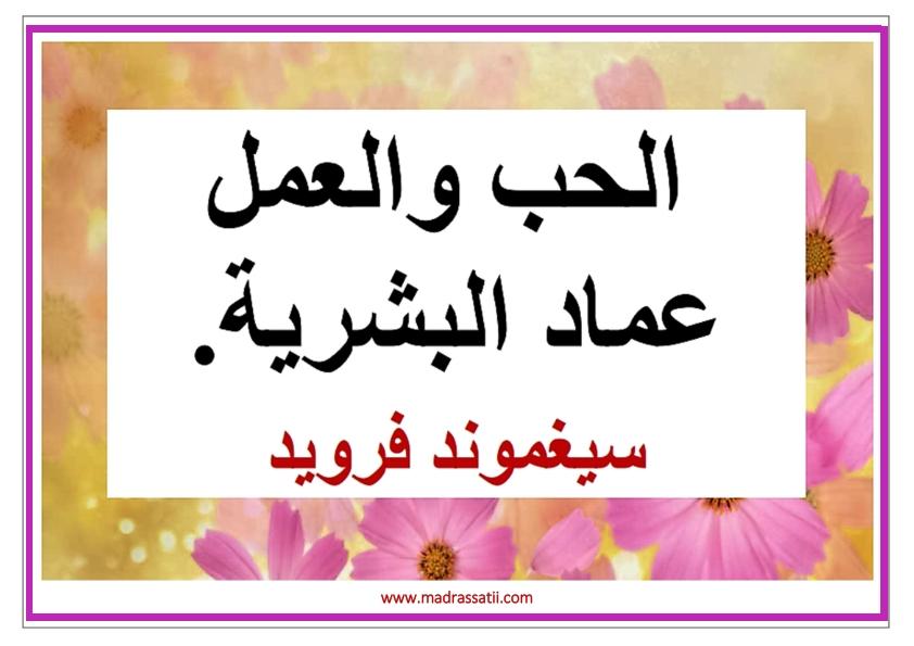 al3amal madrassatii com_004