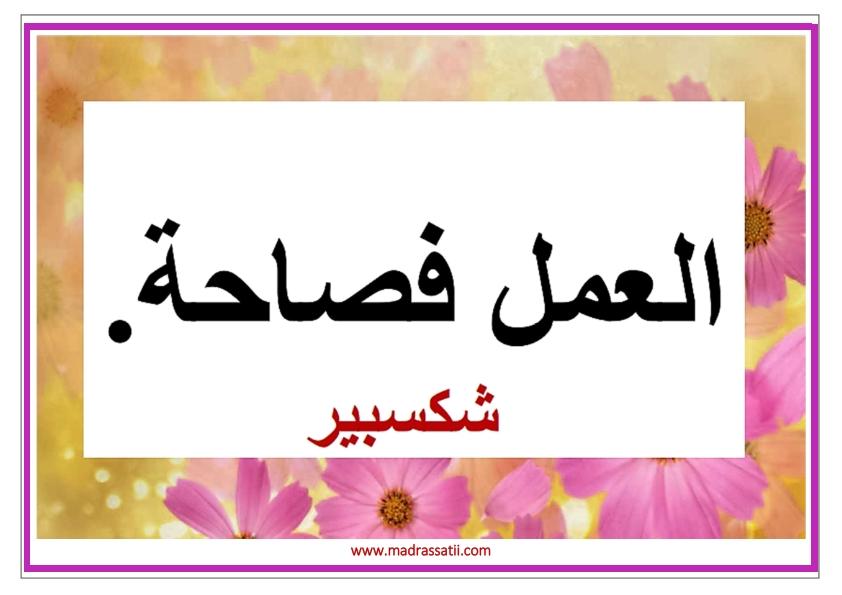 al3amal madrassatii com_005