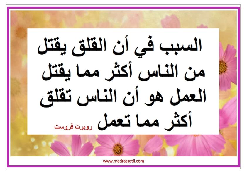 al3amal madrassatii com_006