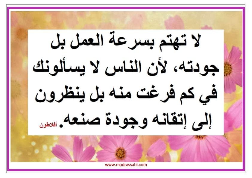al3amal madrassatii com_007