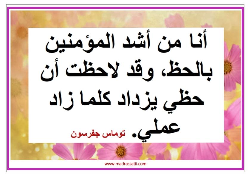 al3amal madrassatii com_008