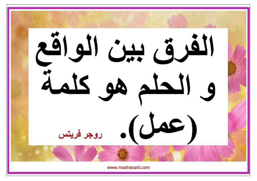 al3amal madrassatii com_009