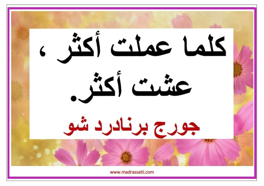 al3amal madrassatii com_010