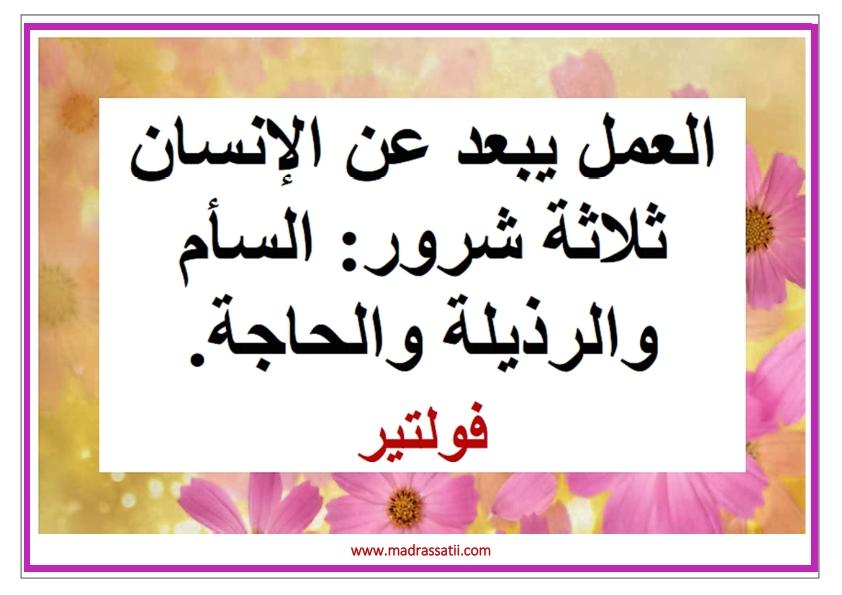 al3amal madrassatii com_011