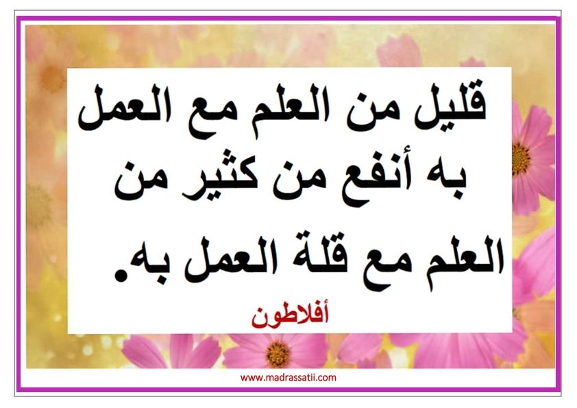 al3amal madrassatii com_012