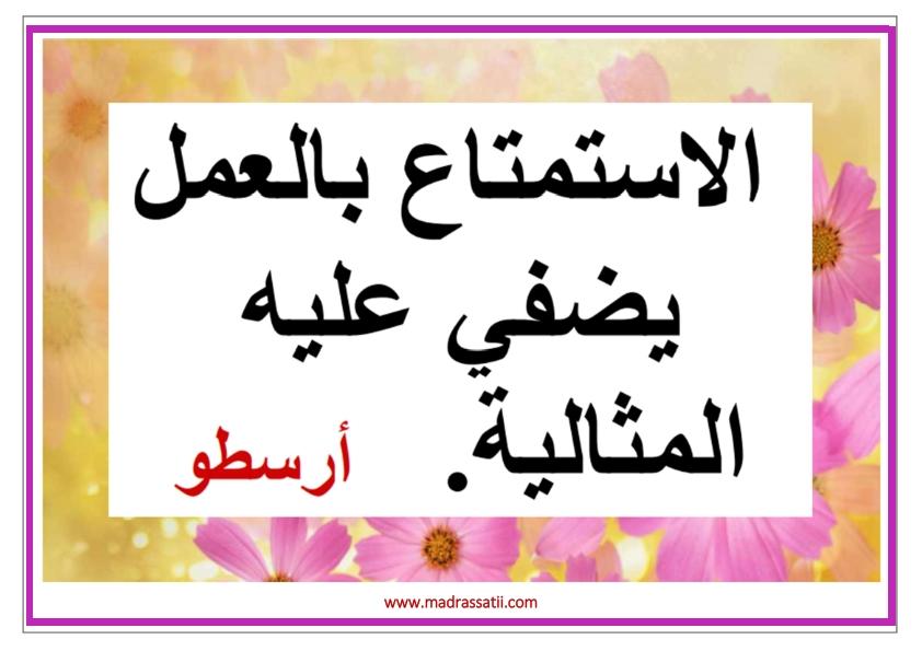 al3amal madrassatii com_013
