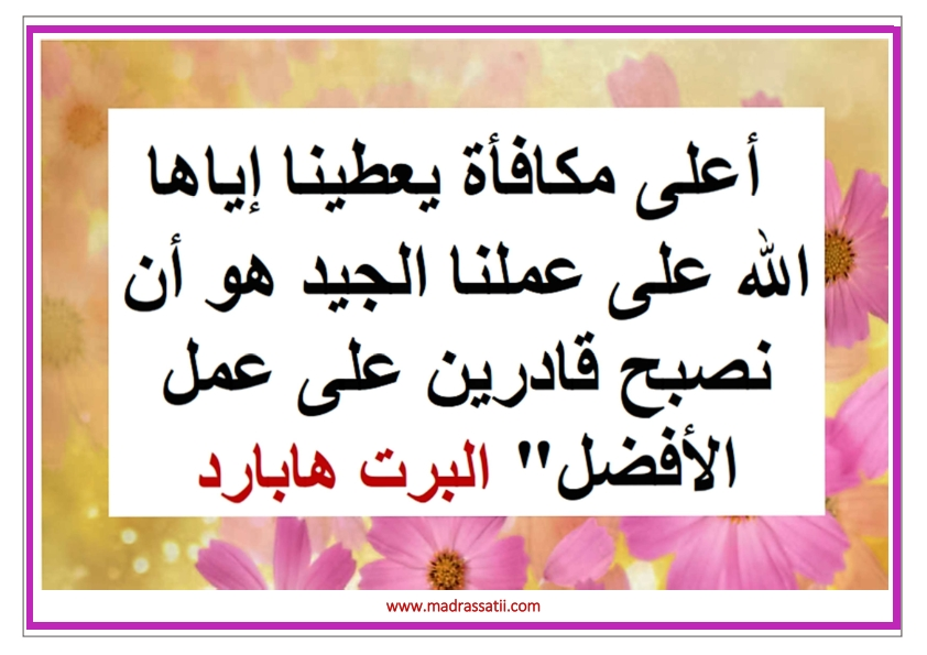 al3amal madrassatii com_014