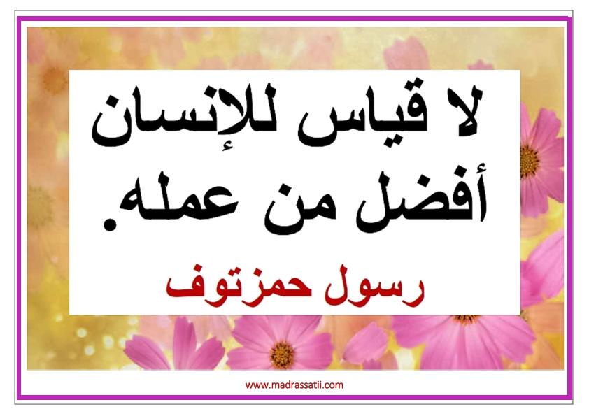 al3amal madrassatii com_015