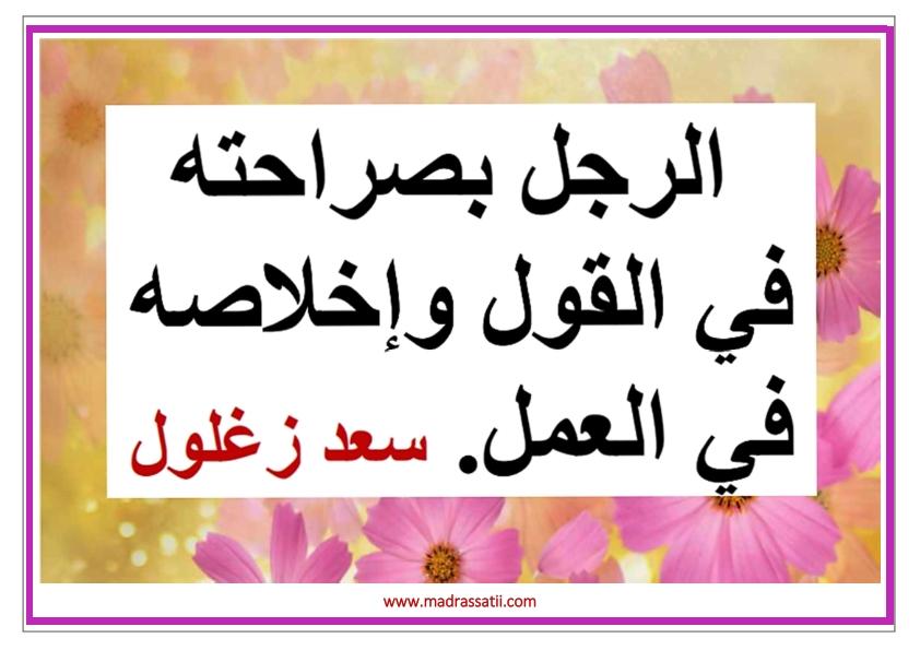 al3amal madrassatii com_016