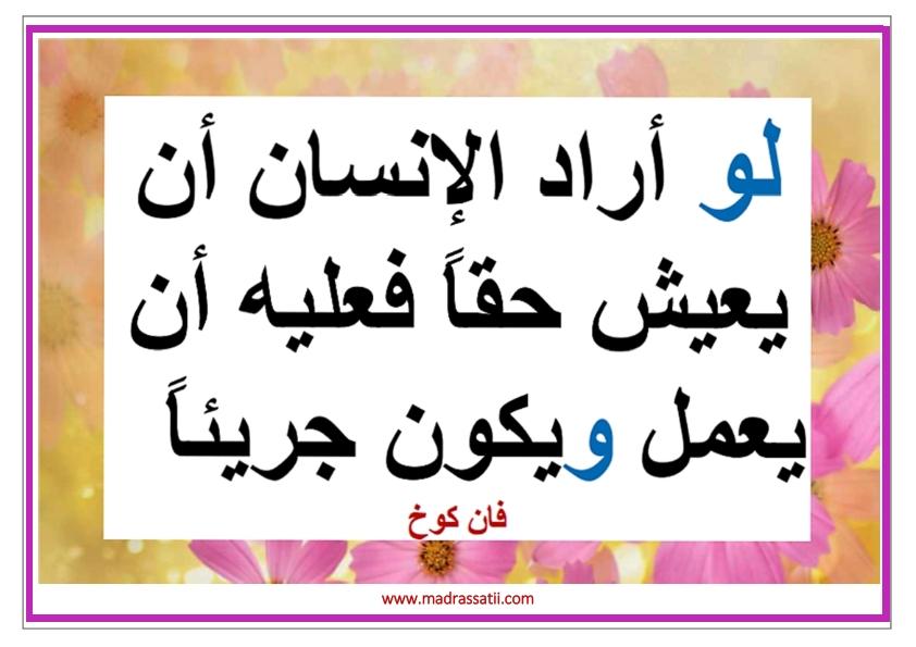 al3amal madrassatii com_017