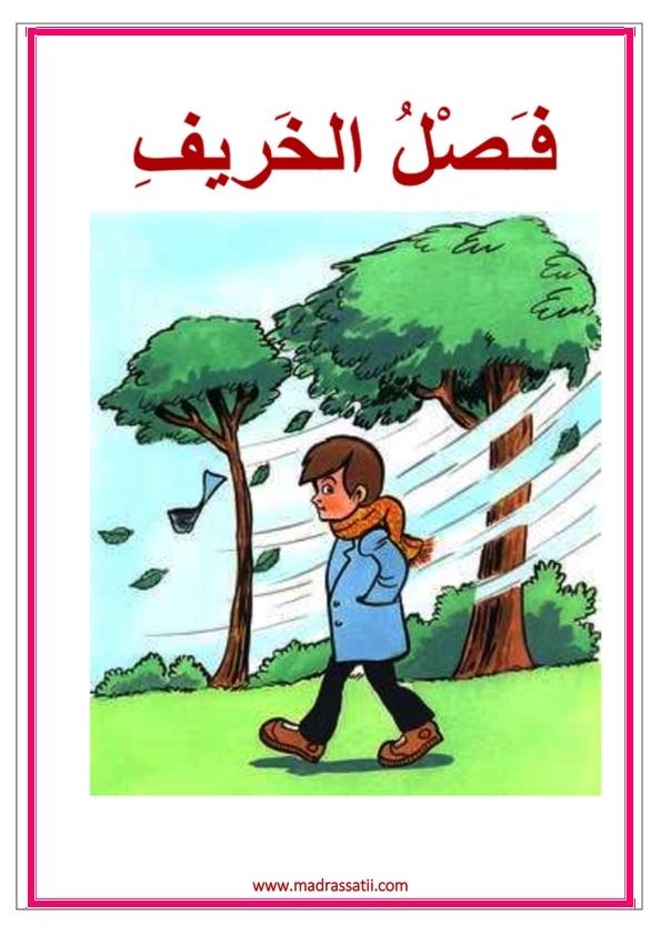 alfousoul alarba3a madrassatii com_001