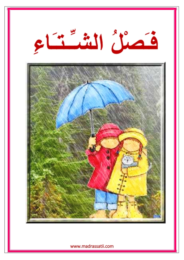 alfousoul alarba3a madrassatii com_002