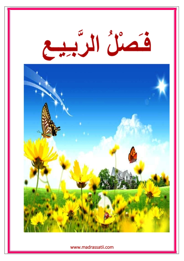 alfousoul alarba3a madrassatii com_003