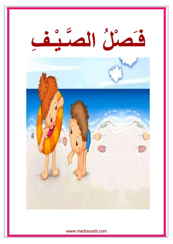 alfousoul alarba3a madrassatii com_004