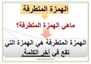 alhamza madrassatii_001