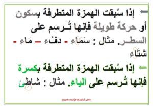 alhamza madrassatii_003