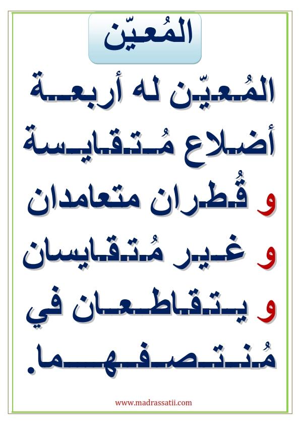 almouaein madrassatii_001