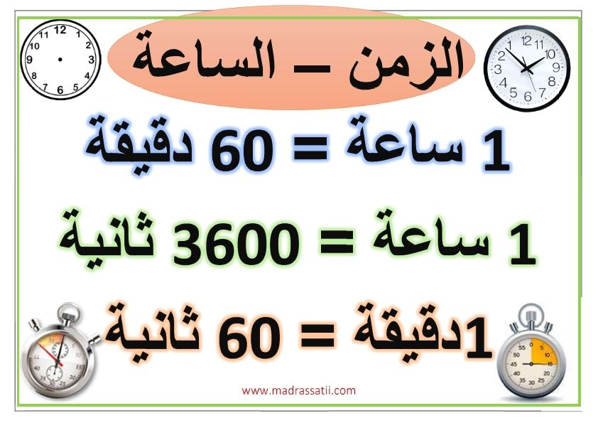 assa3a madrassatii_001