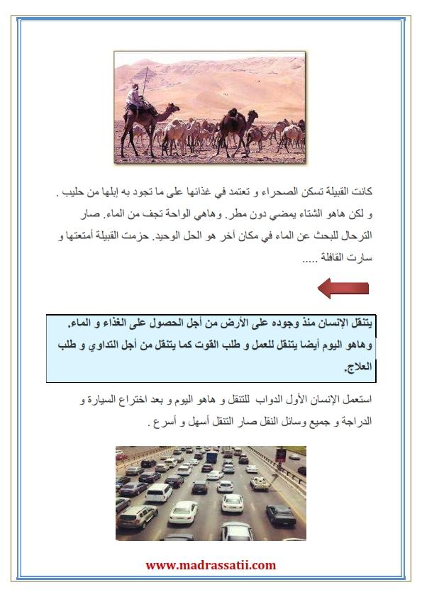 attana9ol 3end alensen madrassatii com_002