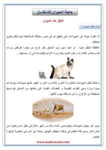 attana9ol 3enda alhayawanet madrassatii com_001