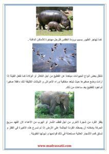 attana9ol 3enda alhayawanet madrassatii com_002