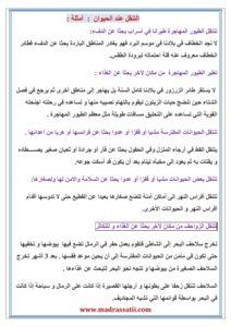 attana9ol 3enda alhayawanet madrassatii com_004