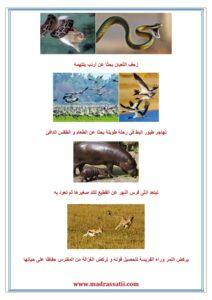 attana9ol 3enda alhayawanet madrassatii com_005