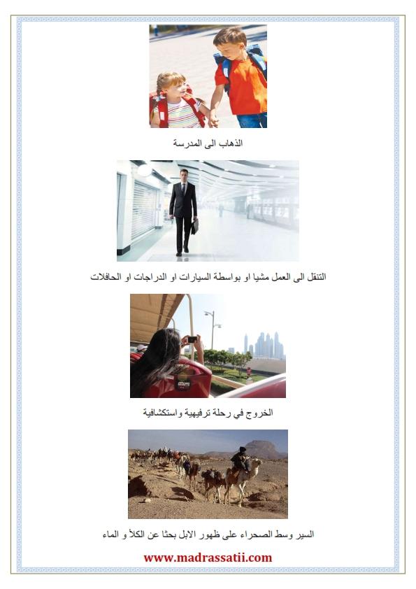 attana9ol 3enda alhayawen walensen madrassatii com_003