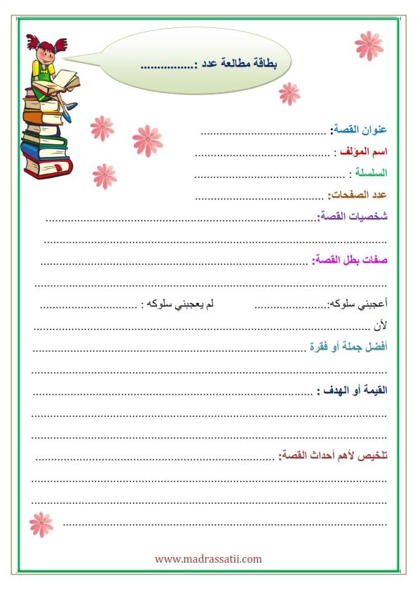 نموذج بطاقة قراءة لكتاب pdf