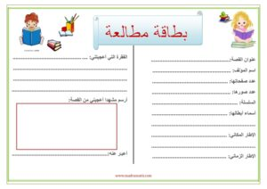 bitaket moutala3a madrassatii com_001