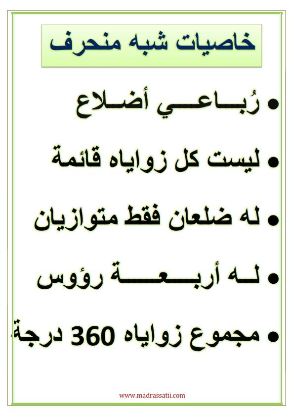 chebh mounheref 2 madrassatii_001