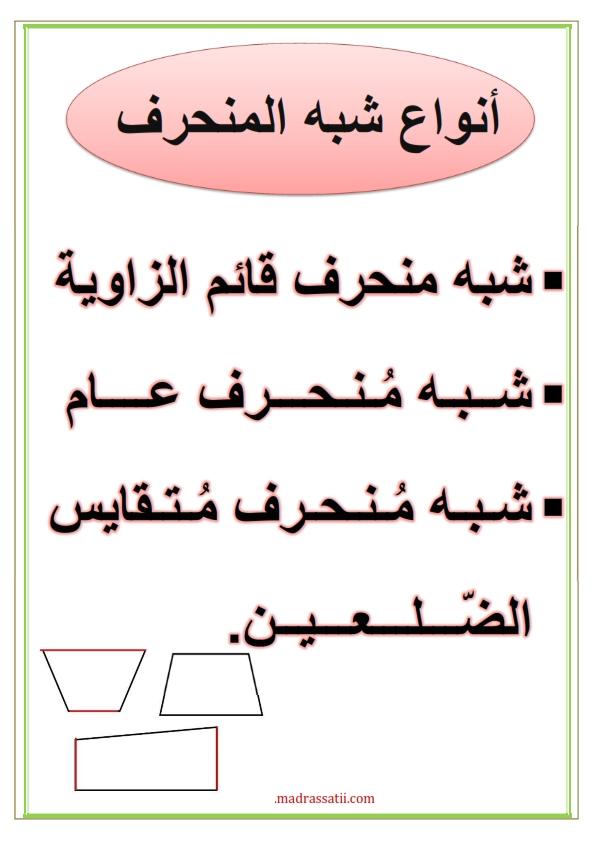 chebh mounheref 2 madrassatii_002