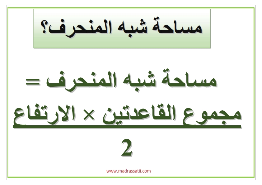 chibh mounheref madrassatii com_002