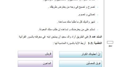 صورة تقييم – اختبار في التربية الإسلامية السنة الأولى الثلاثي الثالث