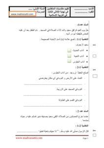 devoir eslamia 1 er anné trimestre 3 madrassatii_001