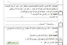 Photo of تقييم – اختبار في مادة التربية الإسلامية السنة الثانية الثلاثي الثالث (2)