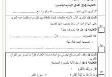 Photo of اختبار في مادة التربية الاسلامية السنة الثانية الثلاثي الثالث