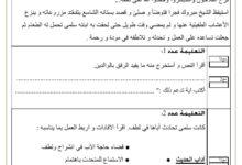 صورة اختبار التربية الاسلامية السنة الخامسة الثلاثي الثاني