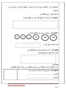 devoir hissab 2 eme trimestre 3 madrassatii com 5_002