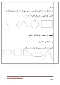 devoir hissab 2 eme trimestre 3 madrassatii com 5_003