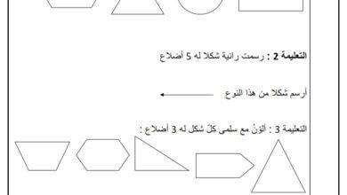 Photo of تقييم – اختبار في مادة الرياضيات السنة الثانية الثلاثي الثالث (5)