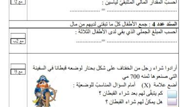 Photo of تقييم – اختبار في مادة الرياضيات السنة الثانية الثلاثي الثالث (4)