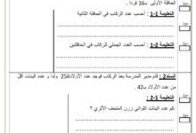 Photo of تقييم في مادة الرياضيات السنة الثانية الثلاثي الثالث