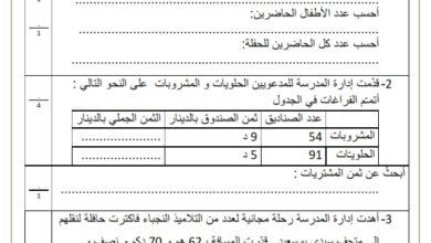 Photo of اختبار في مادة الرياضيات السنة الثالثة الثلاثي الثالث