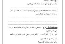 Photo of تقييم – اختبار في مادة الرياضيات السنة السادسة الثلاثي الثالث (1)