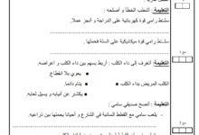 Photo of تقييم – اختبار في مادة الايقاظ العلمي السنة الثالثة الثلاثي الثالث (1)